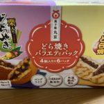【コストコのどら焼きバラエティ☆24個もあるのに美味しくてすぐ消費!】