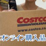 コストコオンライン購入品(3/12注文)帝国ホテルクッキー・激安マスク・鬼滅の刃