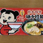 【コストコの味千拉麺☆熊本豚骨ラーメンがおうちで気軽に♪】