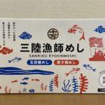 【コストコの三陸漁師めし☆金華さばがどーん!豪華な混ぜご飯♪】