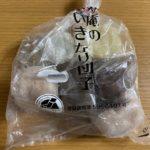 【コストコ☆長寿庵いきなり団子☆熊本の郷土菓子は素朴な味わい!】