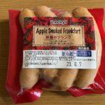 【コストコの米久アップルスモークドフランク☆ぶりぶりジューシーな噛み応え!】