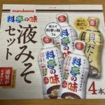 【コストコのマルコメ液みそ4本セット☆注ぐだけで簡単美味しいお味噌汁!】