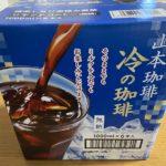 【コストコ☆冷の珈琲はたっぷりの氷やミルクとともに♪】