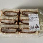 【コストコ新商品かつサンドが特大で肉が分厚い!迫力満点の食べ応え】