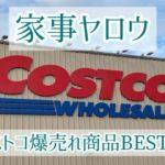 【家事ヤロウ】コストコ爆売れ商品BEST10!