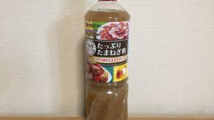 【ビネガーシェフたっぷりたまねぎ酢 ☆コストコおすすめ商品】