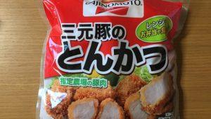 【味の素 三元豚のとんかつ ☆コストコおすすめ商品】