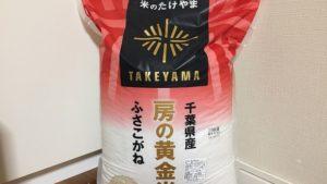 【千葉県産ふさこがね ☆コストコおすすめ商品】