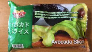 【トロピカルマリア アボカドスライス(冷凍)☆コストコおすすめ商品】