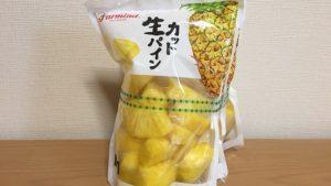 【カットパイナップル ☆コストコおすすめ商品】