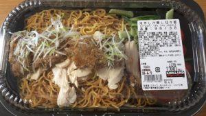【冷やし汁無し坦々麺  ☆コストコおすすめ商品】