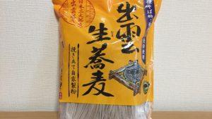 【出雲生蕎麦☆コストコおすすめ商品】
