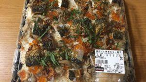 【焼さばと舞茸ちらし寿司☆コストコおすすめ商品】